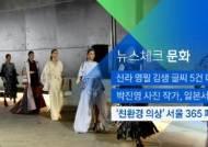 [뉴스체크|문화] '친환경 의상' 서울 365 패션쇼