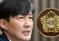 무산 당일 '깜짝 기자간담회' 카드…청문회 대신하나?