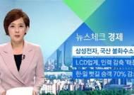 [뉴스체크|경제] 삼성전자, 국산 불화수소 투입