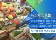 [뉴스체크 오늘] 원산지 위반 신고포상금 상향