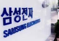 삼성, 반도체 공정 '국산 불화수소 투입'…탈일본 가속화