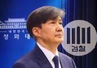 청, 생기부 공개 '검찰 유출' 의심…'수사 압박' 지적도