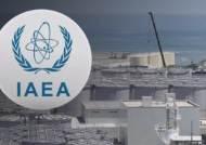 정부, IAEA에 '후쿠시마 오염수' 우려 표명…국제공조 요청