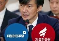 """민주 '조국 적격 전달'…한국 """"임명 땐 민란수준 저항"""""""