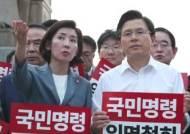 '조국 임명' 보수야당 반발…국조·해임건의안·특검 등 거론