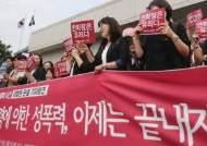 지위 이용한 성폭력 인정…'피해자 중심주의' 움직임