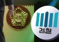 검찰로 간 '패스트트랙 충돌 사건'…야, 수사상황 촉각
