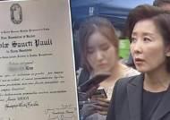 """나경원, 아들 논문 의혹에 """"물타기성 허위 보도"""" 반박"""