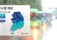 [날씨] 중부지방 호우특보…국지성 폭우 대비해야