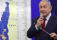 """네타냐후 """"선거 이기면 요르단강 합병""""…팔레스타인 """"전쟁 범죄"""""""