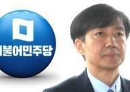 """국면 전환 바라는 민주당…""""정쟁 내려놓고 민생으로"""""""