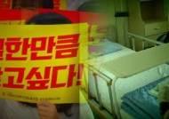 암센터 노사협상 제자리…'말기 암 환자' 병동도 휴업