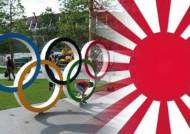 """정부도 나서 """"도쿄올림픽 욱일기 막아달라""""…IOC에 서한"""