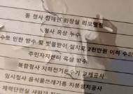 무면허 사업자 '날림 공사'…주민센터 '이상한 일감 계약'