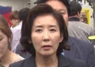 """[팩트체크] 아들 연구 성과 논란…나경원 """"특혜는 아니다""""?"""