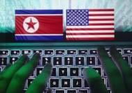 대화 재시동 거는데…미 재무부, 북 해킹그룹 3곳 제재
