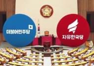 """""""민생 먼저"""" """"조국 사퇴""""…정기국회 앞 여야 '샅바싸움'"""