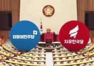 """""""민생 먼저"""" """"조국 사퇴""""…정기국회 앞두고 '샅바싸움'"""