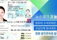 [뉴스체크|오늘] 영문 운전면허증 발급