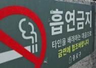 """""""전자담배도 안돼""""…PC방, 당구장 금연구역 집중 단속"""