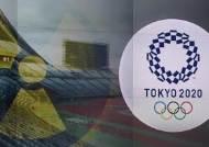 """'재건' 내세운 도쿄올림픽에…""""예산 지원은 없다"""" 갈등"""