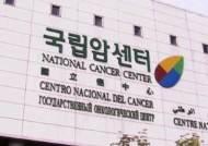 """'파업 끝' 국립암센터 정상화…""""환자들 돌아오세요"""""""