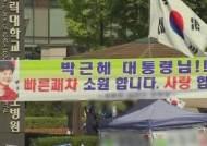 입원기간 21층 통제…지지자들, 병원 앞 천막 '북적'