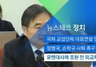 [뉴스체크|정치] 주유엔대사에 조현 전 외교차관 내정