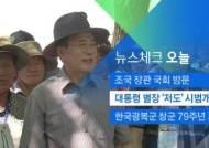 [뉴스체크|오늘] 대통령 별장 '저도' 시범개방