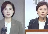유은혜·김현미, 내년 총선 불출마?…민주당 '술렁'