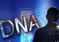 화성연쇄살인 용의자 찾았다…현장서 발견된 DNA '일치'