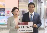 """한국·바른미래, '조국 국정조사' 요구서…여 """"국민 피로"""""""