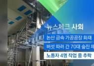 [뉴스체크 사회] 공사현장서 노동자 4명 작업 중 추락