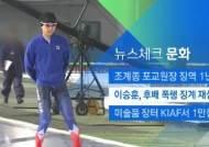 [뉴스체크|문화] 이승훈, '후배 폭행' 징계 재심 기각