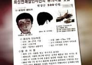화성 용의자, '처제 성폭행·살해' 강력범죄로 무기징역