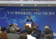 """평양공동선언 1주년…""""비핵화·평화정착 끝까지 견인"""""""