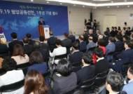 '9·19 평양선언' 1주년 조촐한 기념식…북한은 조용