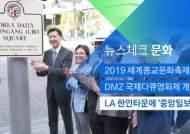 [뉴스체크|문화] LA 한인타운에 '중앙일보 광장'