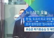 [뉴스체크|오늘] 유승준 파기환송심 첫 재판