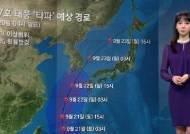 [날씨] 큰 일교차, 출근길 쌀쌀…주말 태풍 영향 비바람