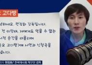 """[금요 고다방] 현정화 """"이분희 다시 만날 그날""""…'코리안드림'"""
