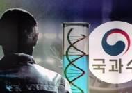 '화성 사건' DNA 분석…'동일인 판정' 신뢰도 따져보니