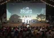 '캠핑클럽' 핑클의 '특별한 시간'…14년 만에 '완전체' 무대 공개!