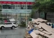 제보 영상 ① 바람에 날아온 구조물 뚝…'아찔한 순간들'