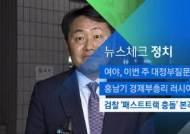 [뉴스체크|정치] 검찰 '패스트트랙 충돌' 본격 수사