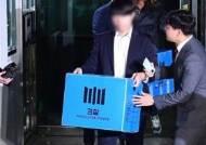 사상 초유 현직 법무장관 자택 압수수색…11시간 만에 종료
