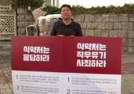 """""""전문가 더 뽑아라"""" 시위에 신뢰 훼손?…중징계 논란"""