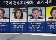 """[팩트체크] """"국회의원 자녀 입시비리 전수조사""""…현실성 있나"""