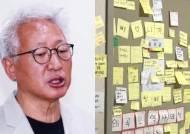 """류석춘, '교양수업'은 예정대로…연대 총학 """"파면 촉구"""""""