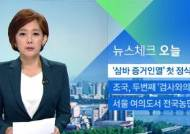 [뉴스체크|오늘] '삼바 증거인멸' 첫 정식재판